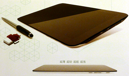 ZMS-40 Tablet Reference Design for Android 4.0