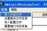 AMlogic_burning_tool_load_resources