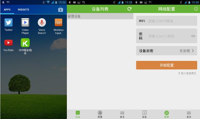 SmartWifi Android App