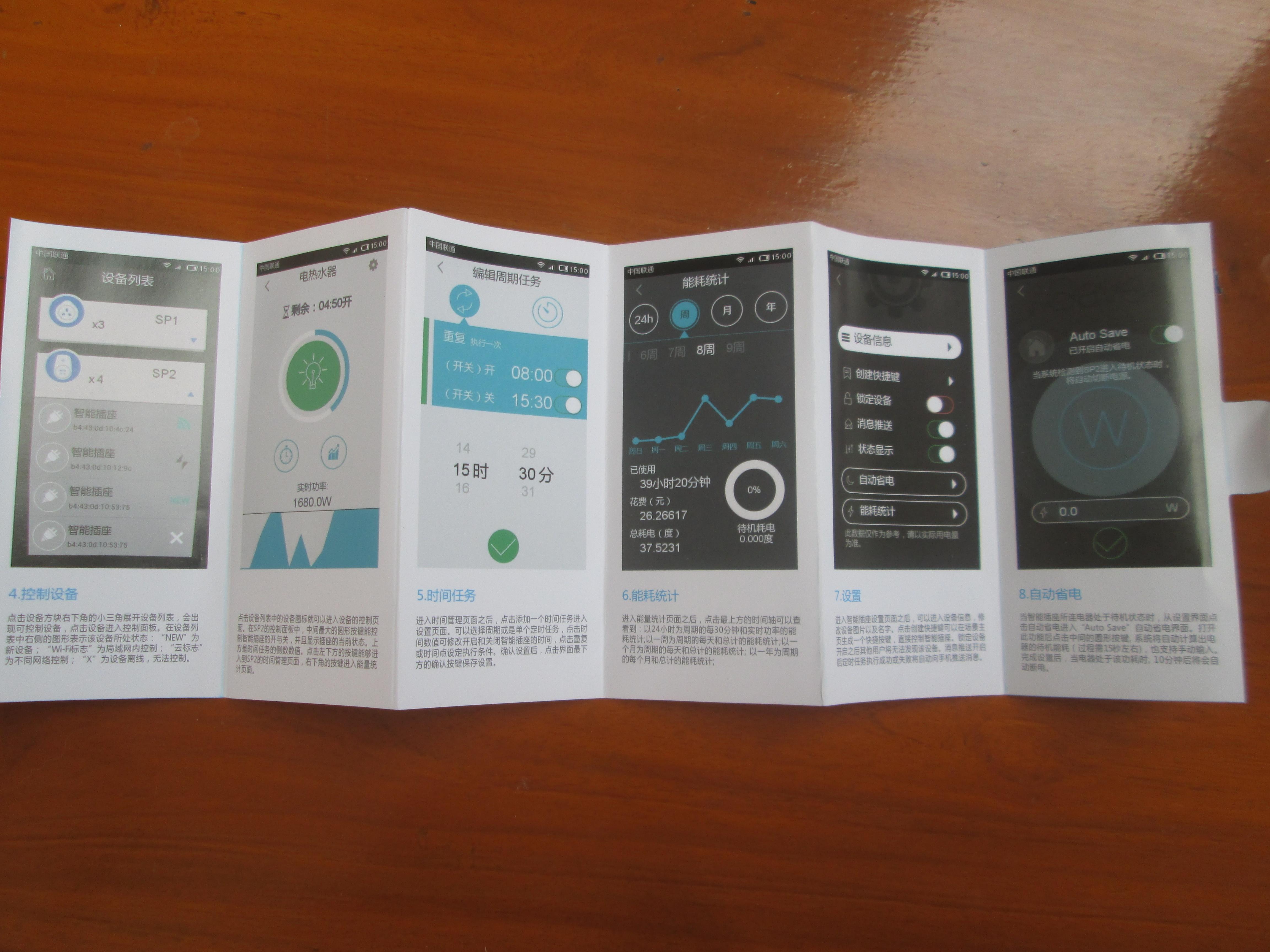Review of Broadlink SP2 Wi-Fi Smart Plug