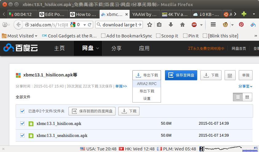 BaiduExporter_Firefox