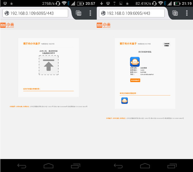 Xiaomi Mi Box Mini File Uploader (Click to Enlarge)