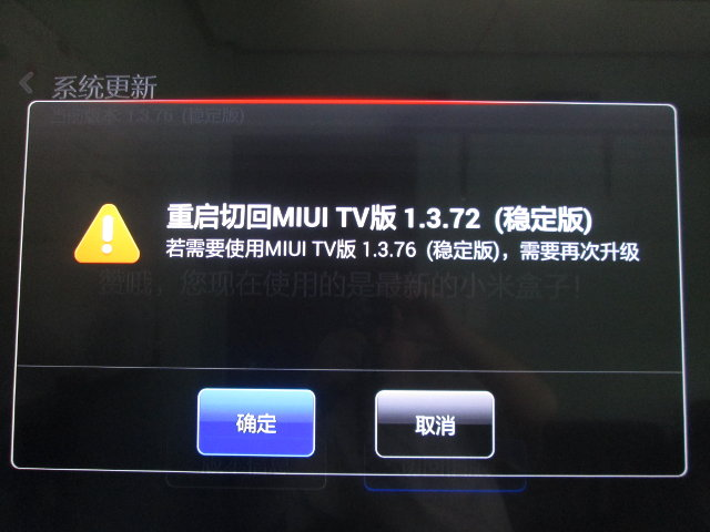 Xiaomi_Mi_Box_Mini_Firmware_Downgrade
