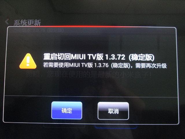 Xiaomi_Mi_Box_Mini_Firmware_Downgrade