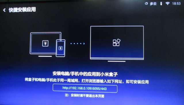 Xiaomi_Mi_Box_Mini_Side-load_apps