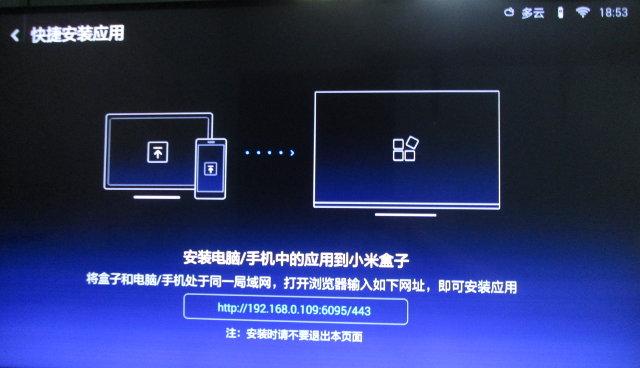 Xiaomi_Mi_Box_Mini_Side-load_apps