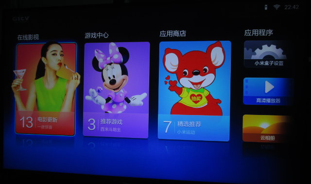 Xiaomi_Mi_Box_Mini_User_Interface