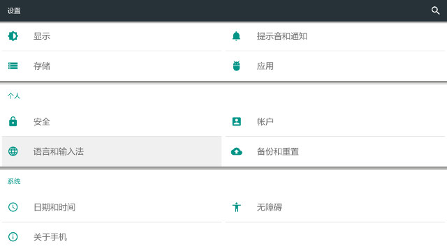 Xiaomi_Mi_Box_3_Android_Settings_Chinese