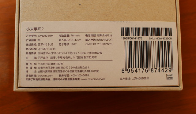 Xiaomi_Mi_Band_2_Specifications