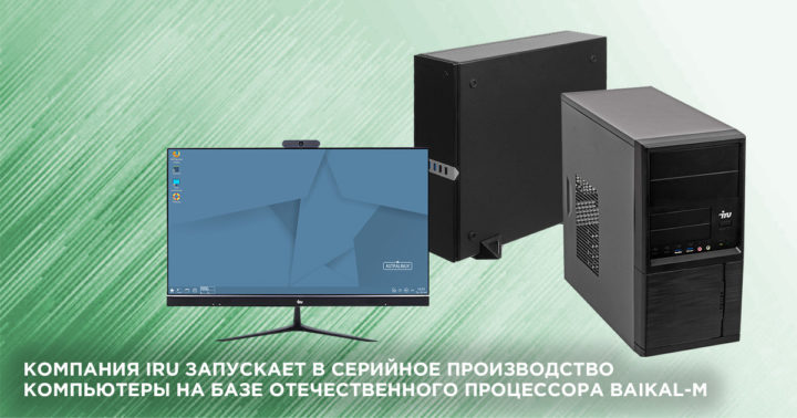 Arm Linux Computer AIO Russia